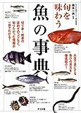 魚 レシピ