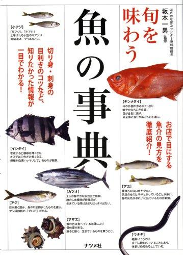 旬を味わう魚の事典 -