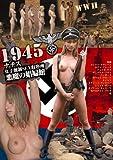1945 ナチス女子強制SEX収容所 悪魔の娼婦館 桃太郎映像出版 [DVD]