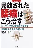 見放された腰痛はこう治す—レーザー手術、顕微鏡下手術で短期間に治す最先端治療 (ホーム・メディカ・ブックス)