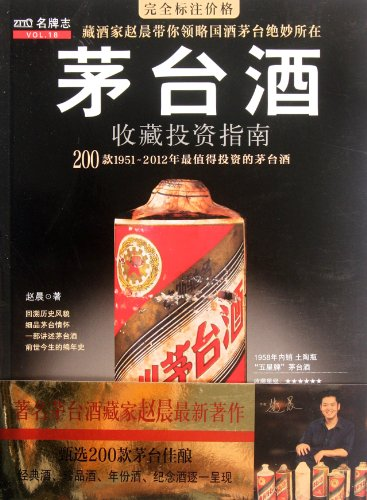 the-collection-and-investment-guide-of-maotai-chinese-edition