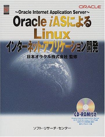 Oracle iASによるLinuxインターネット・アプリケーション開発