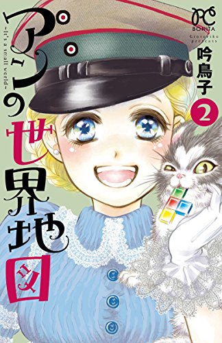 アンの世界地図 2―It's a small world (ボニータコミックス)