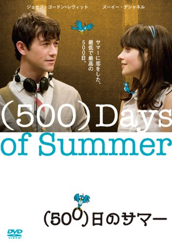 『(500)日のサマー』