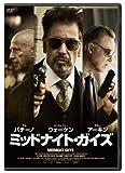 ミッドナイト・ガイズ [DVD]