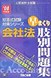 会社法 早まくり肢別問題集〈2008年版〉 (公認会計士試験短答式試験対策シリーズ)
