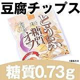 とうふがサクッ!糖質制限ダイエット 【とうふチップス】1袋あたり糖質0.73g 12袋入