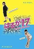 はるか17~Haruka Seventeen~ 1[DVD]