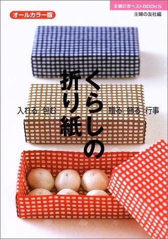 くらしの折り紙―入れる・包む・贈る・飾る・行事