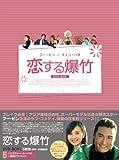 恋する爆竹 DVD-BOX 1