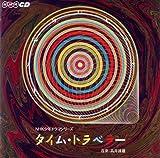 NHK少年ドラマ・シリーズ「タイム・トラベラー」オリジナル・サウンドトラック