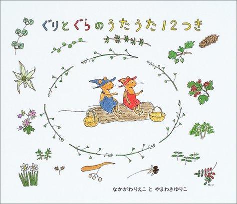 ぐりとぐらのうたうた12つき (日本傑作絵本シリーズ)