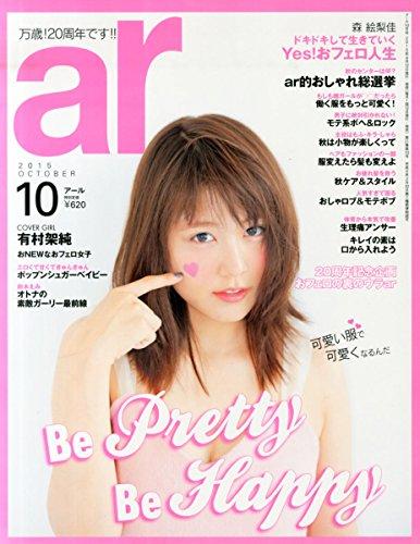 ar(アール) 2015年 10 月号 [雑誌]