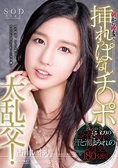古川いおり 朝から晩まで挿れっぱなしチ○ポ大乱交! [DVD]