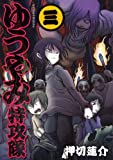 ゆうやみ特攻隊 3 (3) (シリウスコミックス)