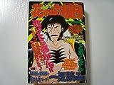 嗚呼!!花の応援団 3 (TOKUMA FAVORITE COMICS)