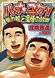 ハナユケ! (爆男コミックス)
