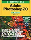 一週間でマスターするAdobe Photoshop 7.0 for Windows (1 Week Master Series)