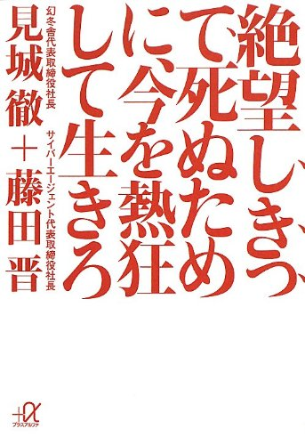 絶望しきって死ぬために、今を熱狂して生きろ/見城徹/藤田晋
