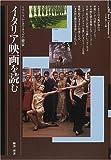 イタリア映画を読む—リアリズムとロマネスクの饗宴 (Book Cin´emath`eque)
