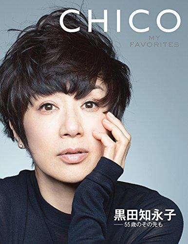 黒田知永子 55歳のその先も CHICO MY FAVORITES 大きい表紙画像