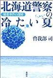 北海道警察の冷たい夏—稲葉事件の深層