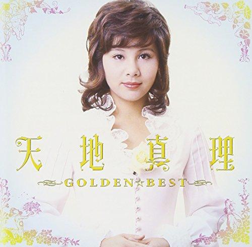 GOLDEN☆BEST 天地真理