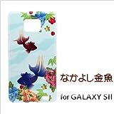 GALAXY S II SC-02C対応 携帯ケース【319なかよし金魚】