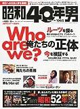 タンデムスタイル増刊 昭和40年男 Vol.7 2011年 06月号 [雑誌]