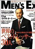 MEN'S EX (メンズ・イーエックス) 2006年 01月号