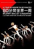 ベジャール・バレエ・ローザンヌ 80分間 世界一周 [DVD]