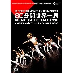 �x�W���[���E�o���G�E���[�U���k 80���� ���E��� [DVD]