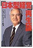 「日本型経営」再生論 (新潮OH!文庫)