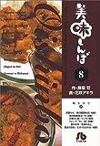 美味しんぼ (8) (小学館文庫)