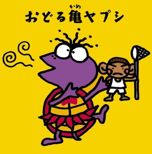 おどる亀ヤプシ(紙ジャケット仕様)