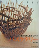 NHKおしゃれ工房 素材を楽しむかごづくりバスケタリー (NHKおしゃれ工房)