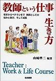 教師という仕事・生き方―若手からベテランまで 教師としての悩みと喜び、そして成長
