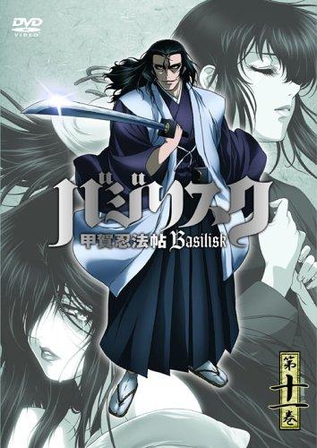 バジリスク ~甲賀忍法帖~ vol.11(初回限定版) [DVD]