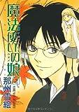 魔法使いの娘(2) (ウィングス・コミックス)