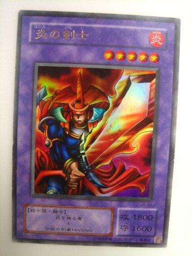 遊戯王 炎の剣士 青眼の白龍伝説 ウルトラ