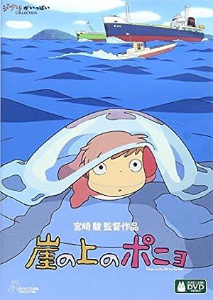 崖の上のポニョ [DVD]