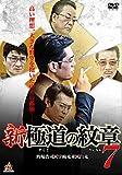 新・極道の紋章7 [DVD]