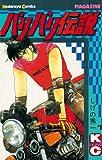 バリバリ伝説(1) (講談社コミックス (922))