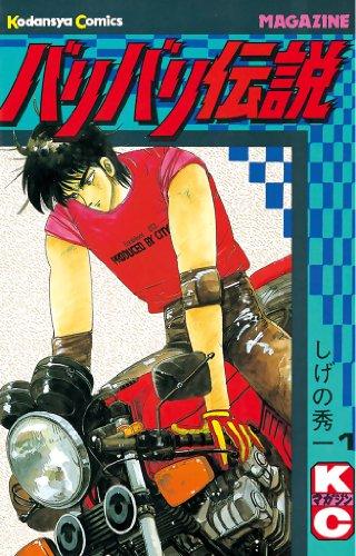 バリバリ伝説(1) (週刊少年マガジンコミックス)