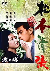 .co.jp| 波の塔 [DVD]DVD-有馬稲子