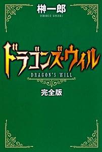 ドラゴンズ・ウィル 完全版 (単行本)