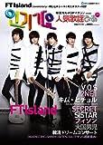 人気歌謡ぴあ Vol.3 韓国発K-POPマガジン 日本版 (ぴあMOOK)