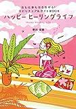 ハッピーヒーリングライフ―恋も仕事も引き寄せる!スピリチュアルガイドBOOK
