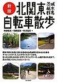 北関東自転車散歩