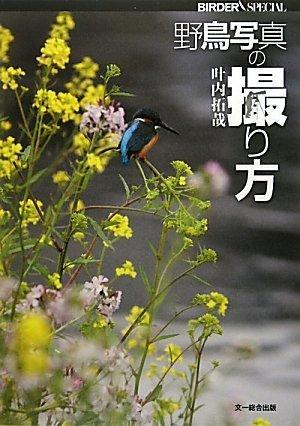 野鳥写真の撮り方